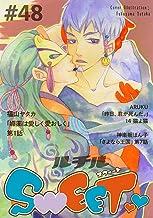 ルチルSWEET #48 (バーズコミックス ルチルコレクション)