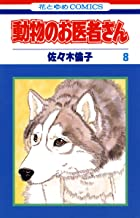 表紙: 動物のお医者さん 8 (花とゆめコミックス) | 佐々木倫子