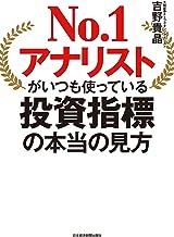 表紙: No.1アナリストがいつも使っている投資指標の本当の見方 (日本経済新聞出版) | 吉野貴晶