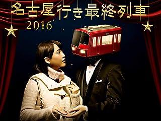 名古屋行き最終列車