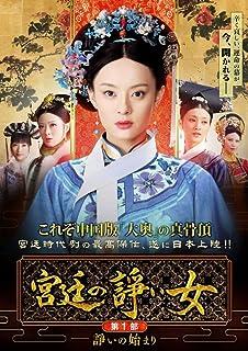 宮廷の諍い女 DVD-BOX1-3 本編3420分+特典38枚組 日本語字幕