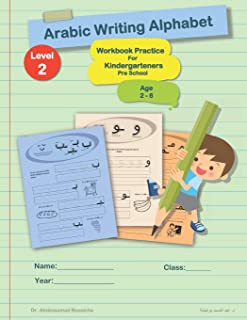 Arabic Writing Alphabet: Workbook Practice For Kindergarteners Pre School: Age 2 to 6 - LEVEL 2