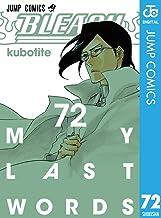 表紙: BLEACH モノクロ版 72 (ジャンプコミックスDIGITAL) | 久保帯人