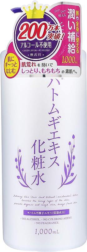 主婦スラム街百プラチナレーベル ハトムギ化粧水