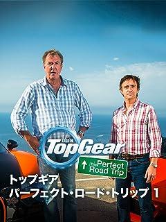 トップギア パーフェクト・ロードトリップ1(字幕版)