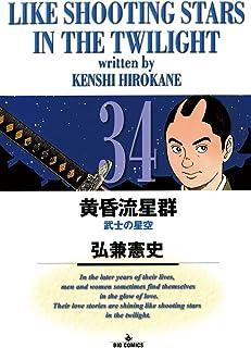 黄昏流星群(34) (ビッグコミックス)