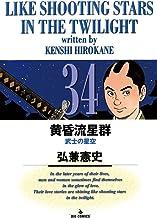 表紙: 黄昏流星群(34) (ビッグコミックス) | 弘兼憲史