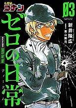 表紙: 名探偵コナン ゼロの日常(3) (少年サンデーコミックススペシャル) | 青山剛昌