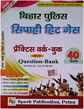 Bihar Police Constable (sipahi) HIT GUESS (2019 Recruitment) Practice Work Book With Question Bank