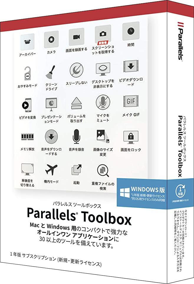 冬ここに暗殺パラレルス Parallels Toolbox for Windows Retail Box JP (Windows版)