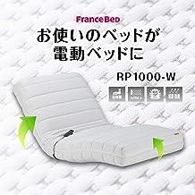 フランスベッド 電動リクライニングマットレス ホワイト セミダブル ルーパームーブRP-1000W 電動2モーター搭載マットレス 300720200