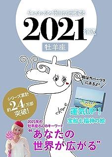 キャメレオン竹田の牡羊座開運本 2021年版