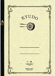 みんなの部活ノート 弓道 5冊セット