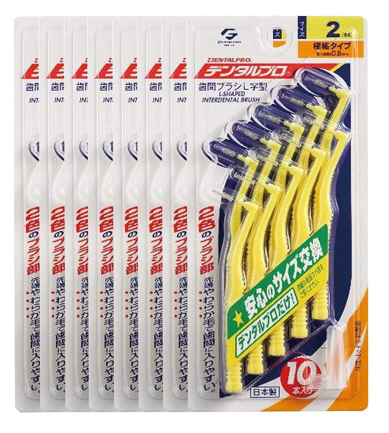 耳話すより良いデンタルプロ 歯間ブラシ L字型 10本入 サイズ 2 (SS) × 8個セット