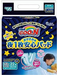【夜用パッド フリーサイズ】グーン おやすみ用 夜1枚安心パッド 22枚  45cm