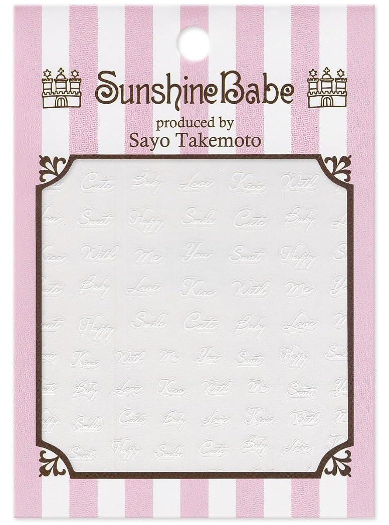 栄養愚か裸サンシャインベビー ジェルネイル 武本小夜のネイルシール Sayo Style レターズ3(ホワイト)