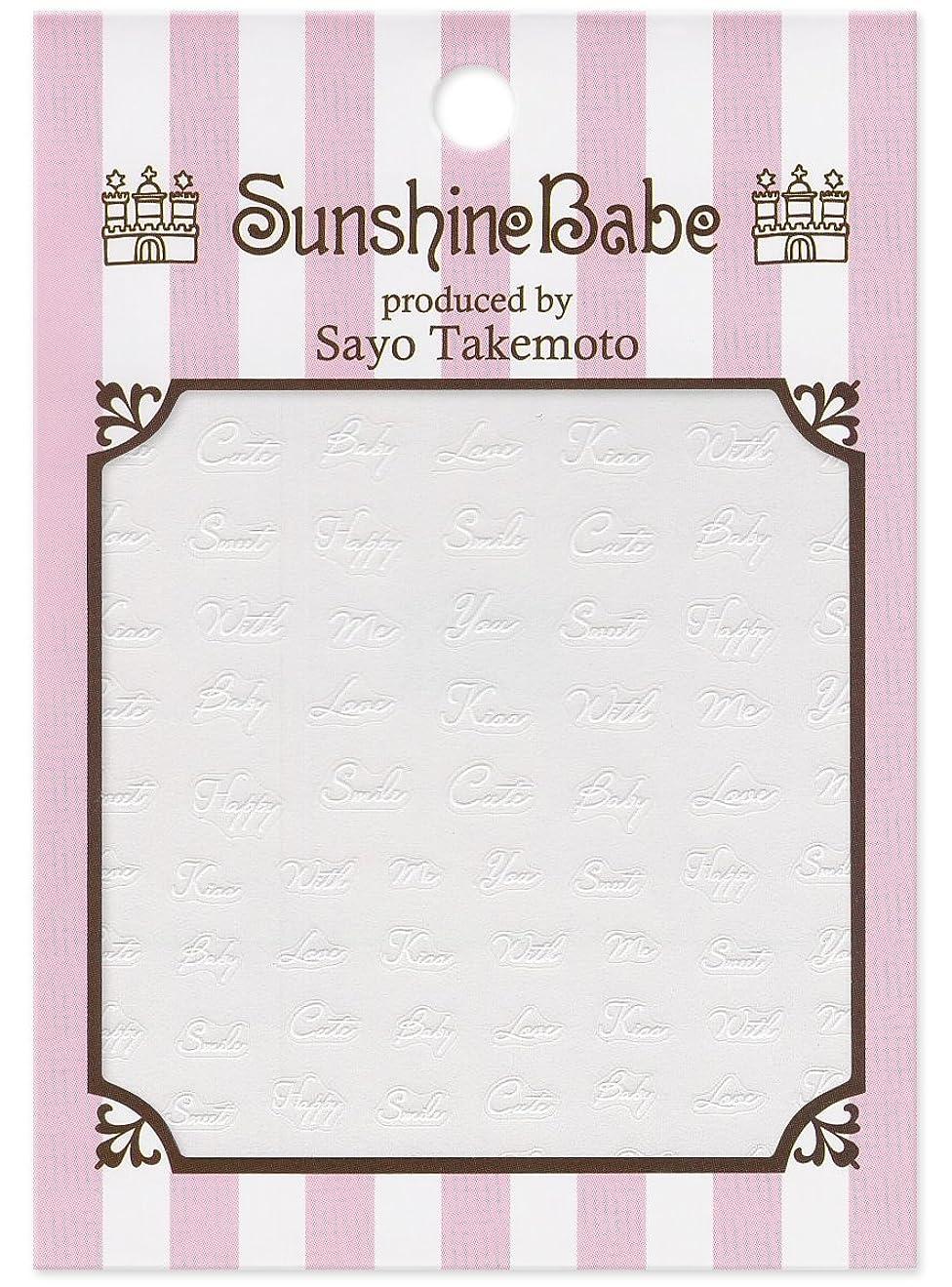 ウィスキーに対処する植木サンシャインベビー ジェルネイル 武本小夜のネイルシール Sayo Style レターズ3(ホワイト)