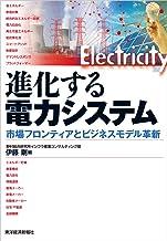 表紙: 進化する電力システム―市場フロンティアとビジネスモデル革新   伊藤 剛