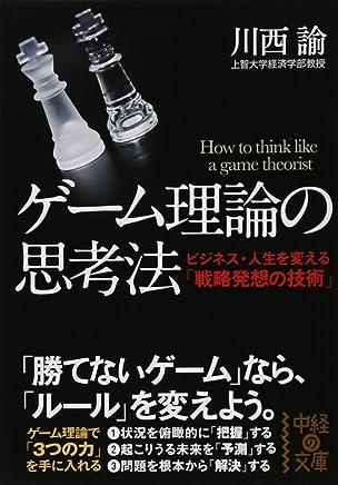 ゲーム理論の思考法 (中経の文庫 か 25-1)