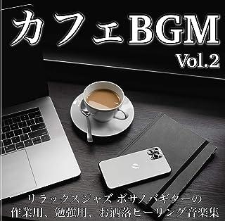 カフェBGM vol.2 リラックスジャズ ボサノバギターの作業用、勉強用、お洒落ヒーリング音楽集