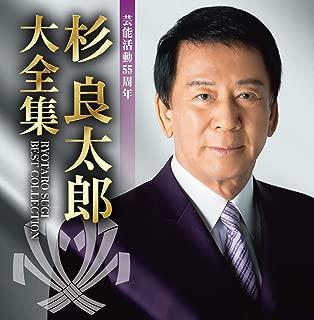 芸能活動55周年 杉 良太郎大全集
