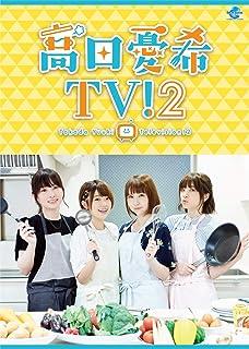 高田憂希TV!2 [DVD]