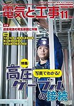 電気と工事 2020年 11 月号 [雑誌]