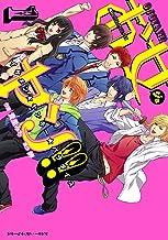 表紙: お女ヤン!! イケメン☆ヤンキー☆パラダイス(1) (魔法のiらんどコミックス) | 貴里 みち