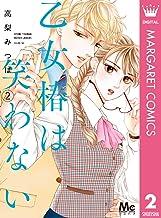 表紙: 乙女椿は笑わない 2 (マーガレットコミックスDIGITAL) | 高梨みつば