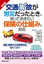 改訂版 交通事故が労災だったときに知っておきたい保険の仕組みと対応