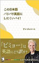 表紙: この日本語バリバリ英語にしにくいバイ! 「ビミョー」は英語にどう訳す? GOTCHA!新書 (アルク ソクデジBOOKS) | アン・クレシーニ