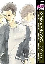 表紙: タッチ・ミー・アゲイン (ビーボーイコミックス)   ヤマシタトモコ