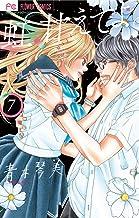 表紙: 虹、甘えてよ。(7) (フラワーコミックス) | 青木琴美