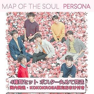 【日本国内発送】 BTS 防弾少年団 - Map of the Soul : Persona - 4種類セット+初回ポスター丸めて発送 ◆KOKOKOREA限定おまけ付き