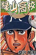 表紙: 緑山高校 5 | 桑沢 篤夫