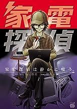 表紙: 家電探偵は静かに嗤う。 1 (チャンピオンREDコミックス) | 岩澤紫麗