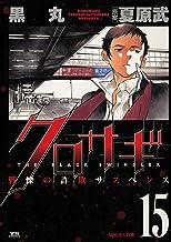 表紙: クロサギ(15) (ヤングサンデーコミックス) | 黒丸