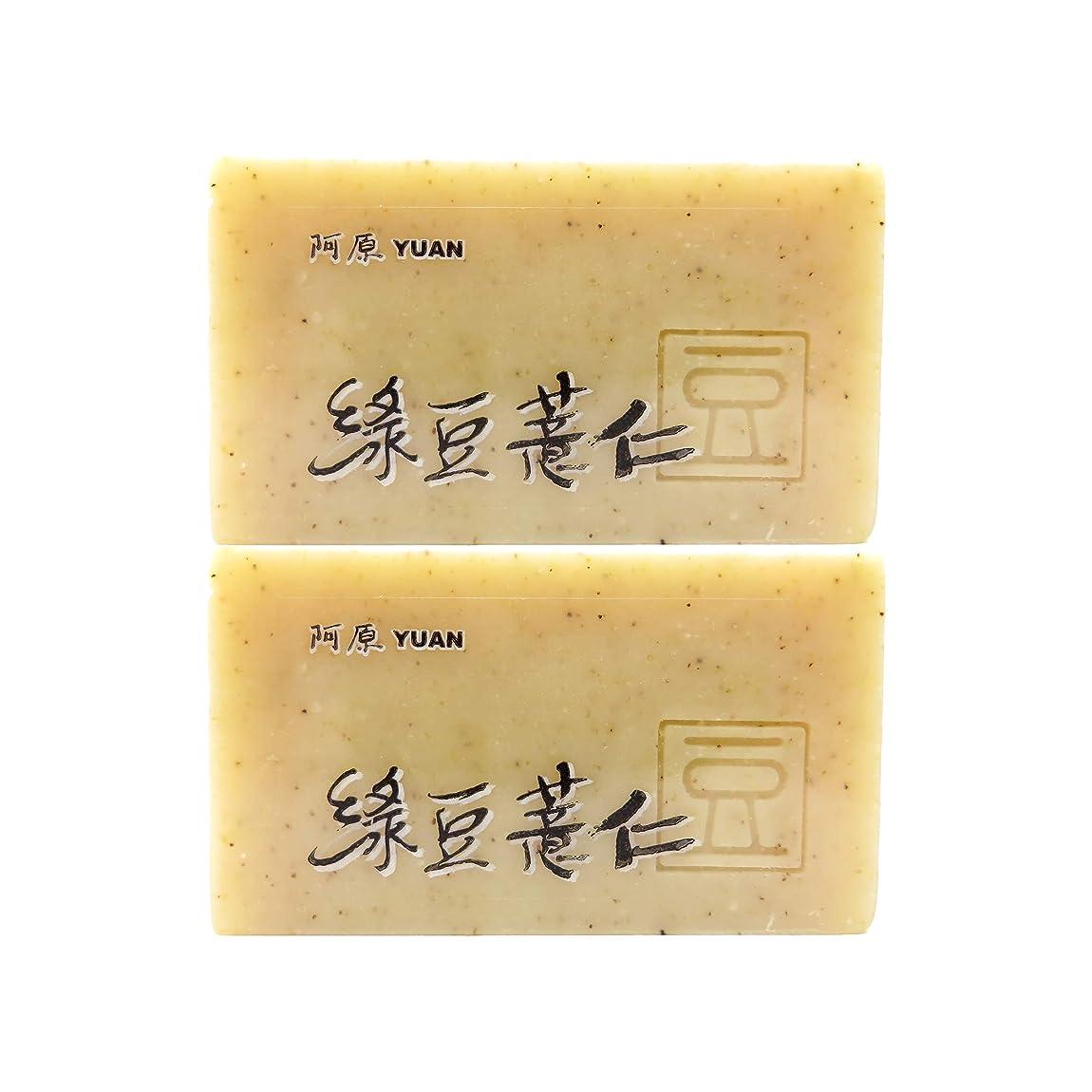 哀外国人競合他社選手ユアン(YUAN) ハトムギ+リョクトウソープ 100g (2個セット)