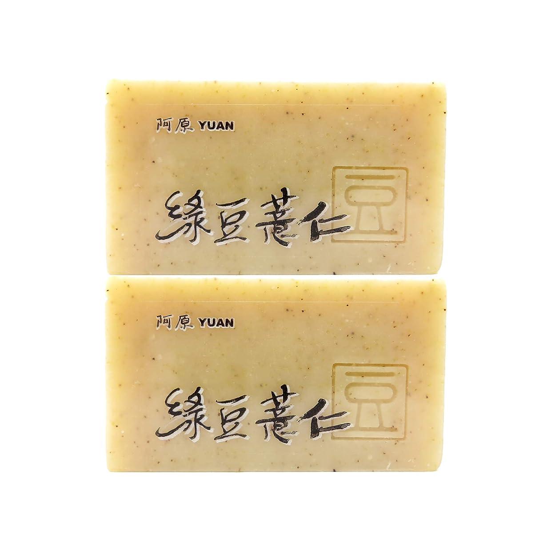 ヘビ不毛臨検ユアン(YUAN) ハトムギ+リョクトウソープ 100g (2個セット)