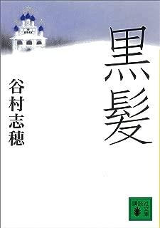黒髪 (講談社文庫)