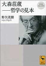 表紙: 再発見 日本の哲学 大森荘蔵 哲学の見本 (講談社学術文庫) | 野矢茂樹
