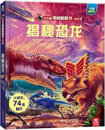 乐乐趣揭秘翻翻书第二辑:揭秘恐龙