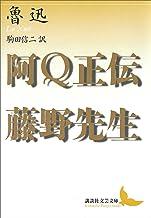 表紙: 阿Q正伝・藤野先生 (講談社文芸文庫) | 駒田信二