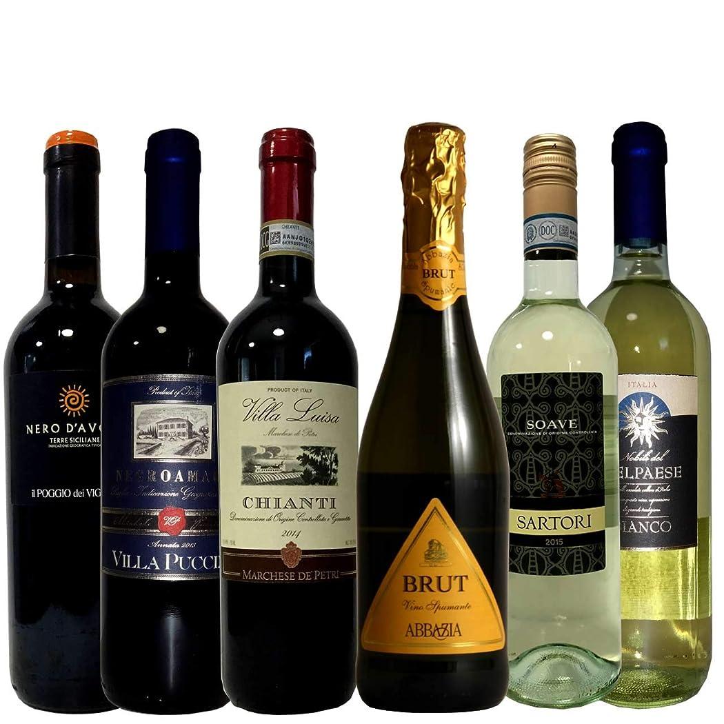 欠乏まもなく杖イタリアワイン飲み比べ6本セット 赤3本 白2本 泡1本 750ml×6本