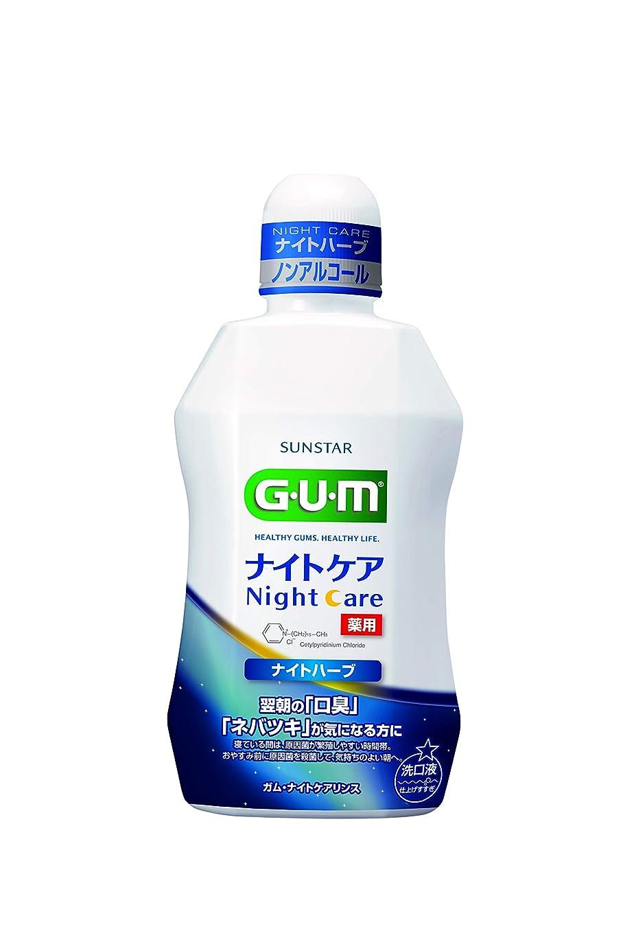 世界的に泥トムオードリース(医薬部外品) GUM(ガム) マウスウォッシュ ナイトケア 薬用洗口液(ナイトハーブタイプ)450mL