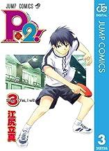 表紙: P2!―lets Play Pingpong!― 3 (ジャンプコミックスDIGITAL) | 江尻立真