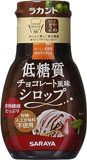 サラヤ ロカボスタイル チョコレート風味シロップ 175g×4本