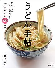 表紙: うどん手帖 (死ぬまでに一度は食べたい!!全国の名店50+α) | 井上 こん