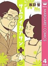 サムライカアサンプラス 4 (マーガレットコミックスDIGITAL)