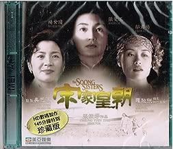 The Soong Sisters Hong Kong Movies VCD Format Mandarin Audio With Chinese / English Subtitles